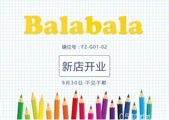 Balabala昆山首创奥莱开业活动
