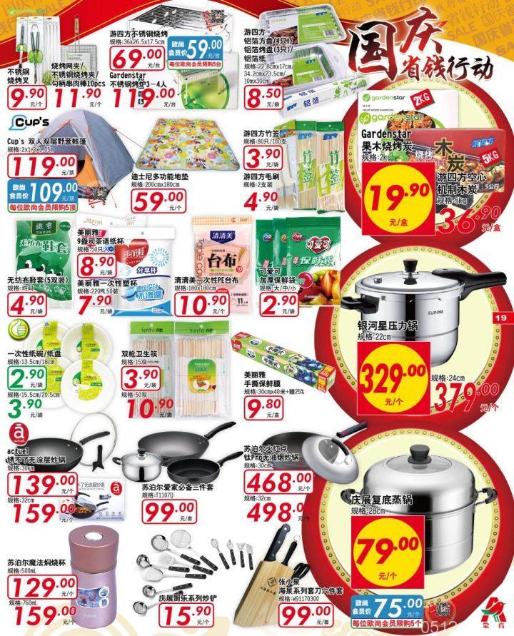 欧尚国庆省钱行动,9月20-10月3日海报