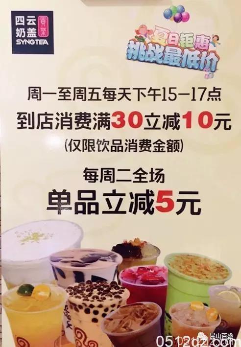 百盛米芝莲&贡茶限时限量优惠