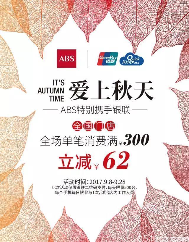 ABS家居全场单笔购物满300立减62