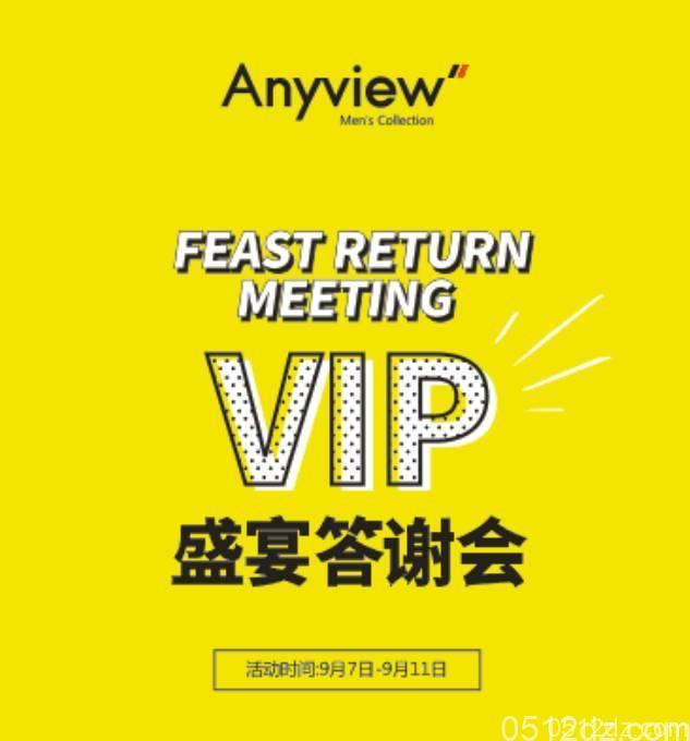 Anyview专柜VIP专场答谢会活动