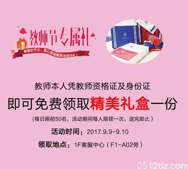 昆山首创奥莱2017教师节活动