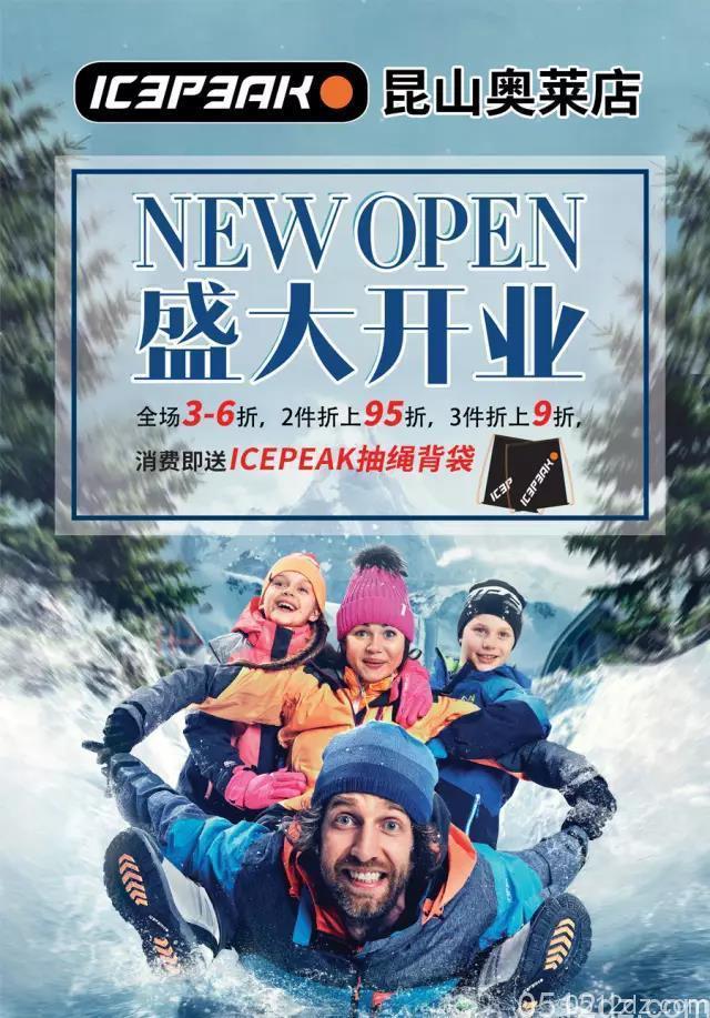 ICEPEAK昆山首创奥莱店开业活动