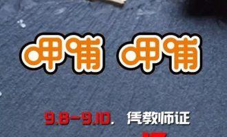 昆山万达广场9月8日-17日部分美食优惠