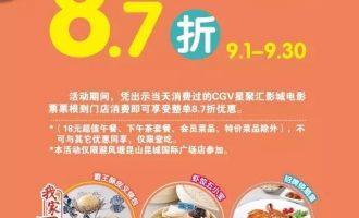 避风塘昆山广场店9月优惠8.7折