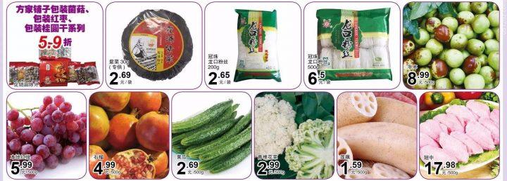 昆山万达永辉超市916超级扫货日