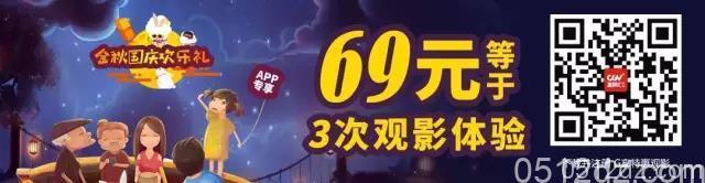 CGV影城金秋国庆欢乐礼69元看3次