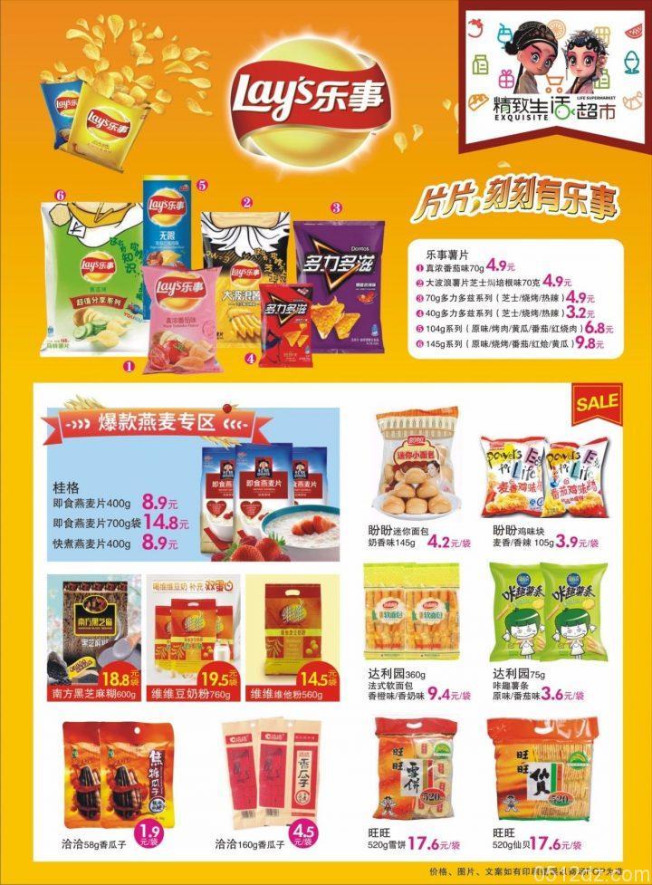 昆山商厦精致生活超市开业,开业活动海报