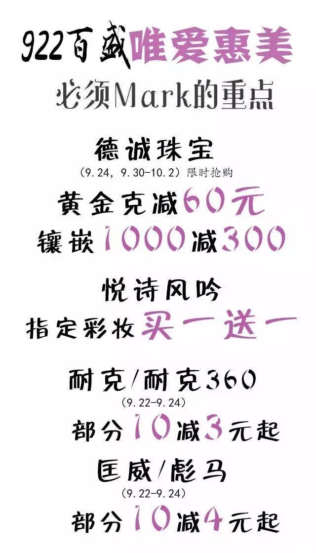 昆山百盛9.22-9.29唯爱惠美Lady购活动