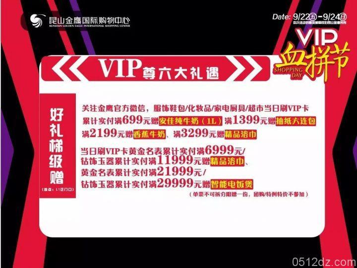 9.22-9.24昆山金鹰VIP血拼节全场疯狂折