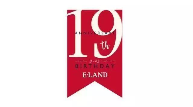 ELAND 19岁生日趴,全场折上8折