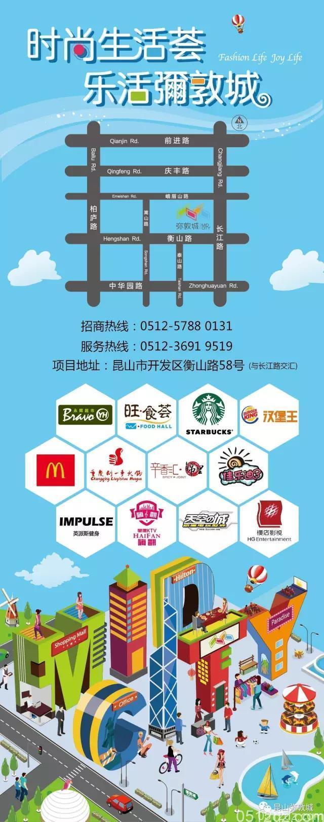9.22-9.24弥敦城全民嗨购节、9.26至尊会员日