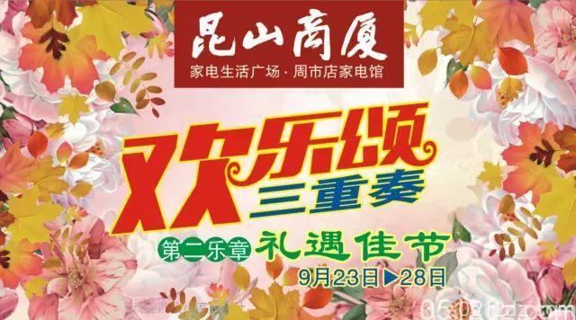 昆山商厦家电生活广场礼遇佳节活动
