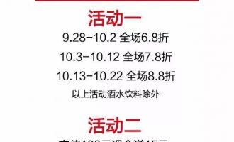 蜀香冒菜9月28日开业超值优惠活动