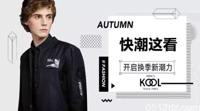 昆山首创奥莱KOOL男装9月30日新店开业