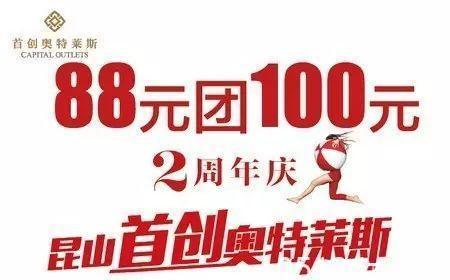 首创奥莱2周年庆88团100元购物券
