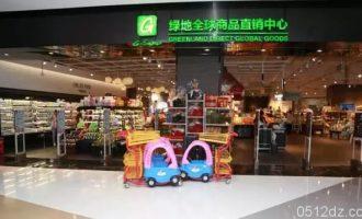 G-Super绿地超市国庆中秋双节福利来袭