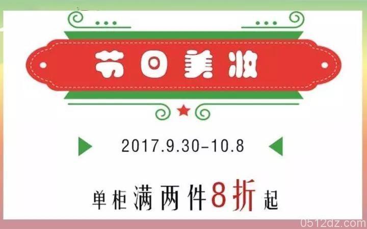 昆山百盛2017国庆中秋活动提前曝光