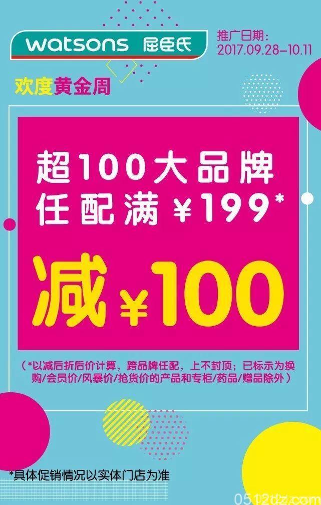 屈臣氏国庆福利任配满199减100