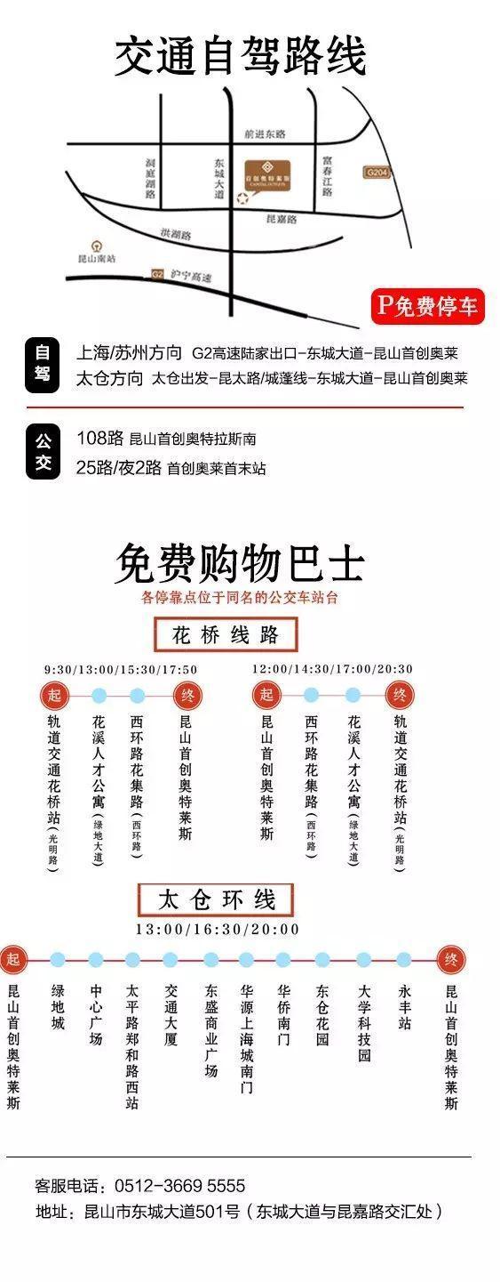 庆国庆中秋,昆山首创奥莱2周年钜惠献礼完整攻略