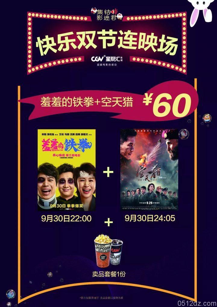 CGV影城节前福利大放送快乐双节连映场