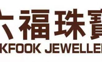 六福珠宝金鹰店9月30日盛大开业