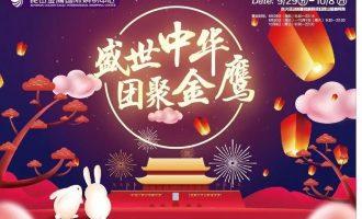 昆山金鹰2017国庆中秋双节同庆活动