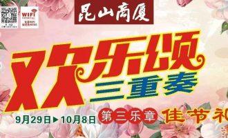 昆山商厦欢乐颂三重奏之佳节礼赞国庆中秋活动