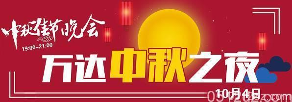 昆山万达广场2017中秋国庆优惠活动