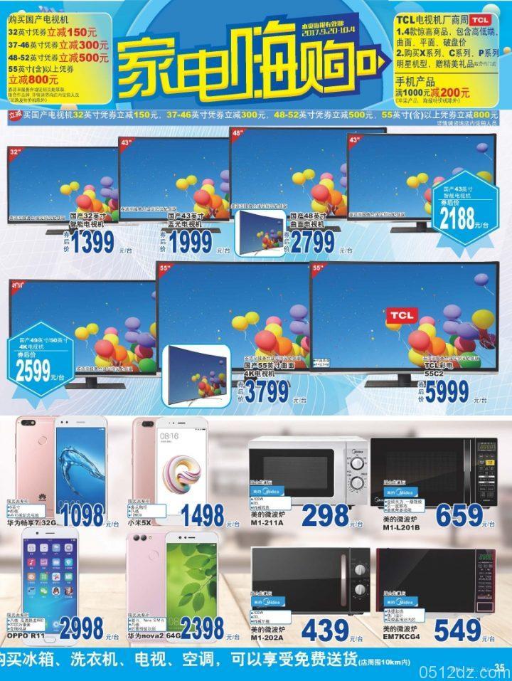 昆山乐购超市9月20日-10月4日电子海报