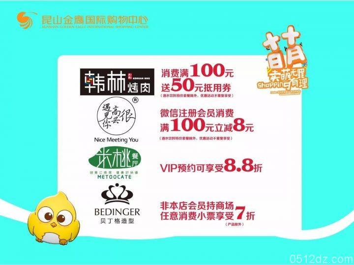 昆山金鹰13日-15日卖萌节活动