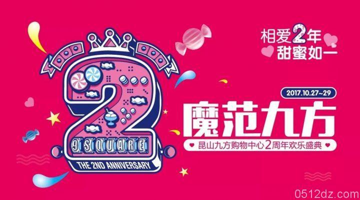 九方城2周年庆典活动抢先看