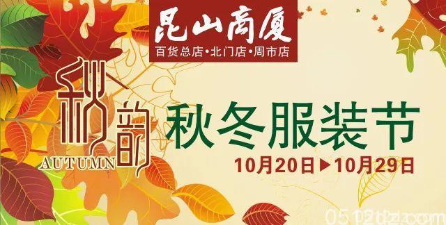 昆山商厦10月20日-29日秋冬服装节