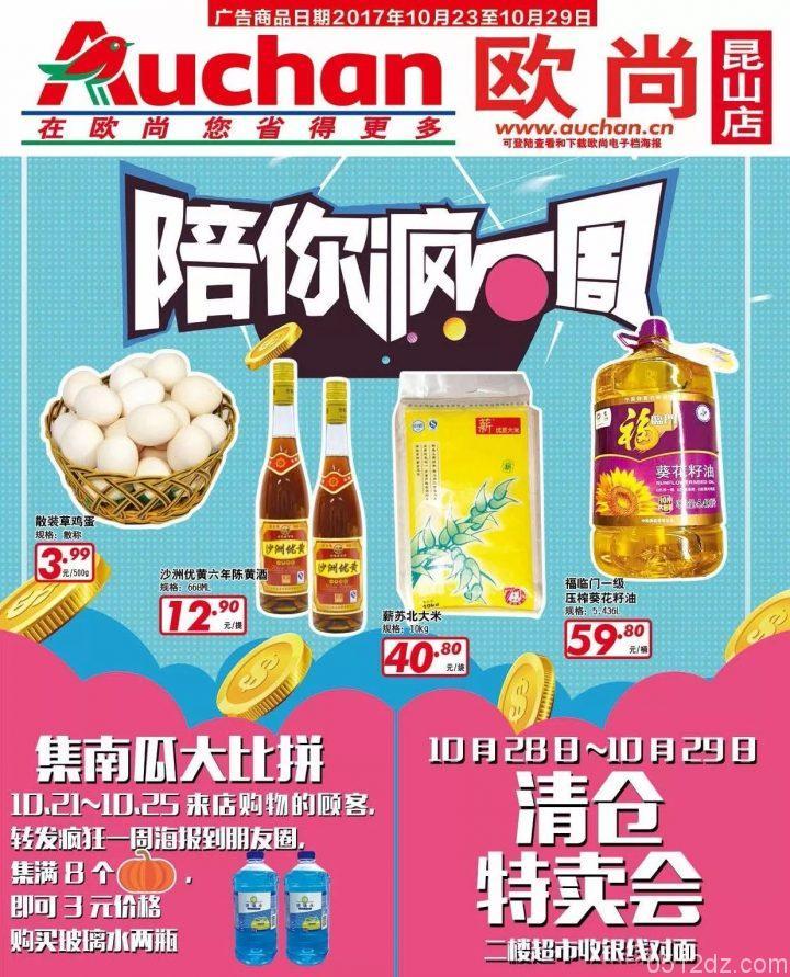 昆山欧尚超市10.23-10.29打折活动