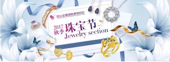 昆山金鹰2017秋季珠宝节