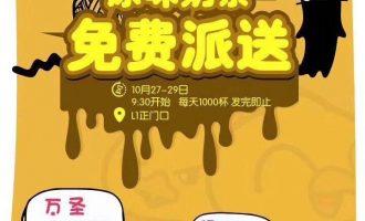 昆山金鹰3000杯原味奶茶免费送