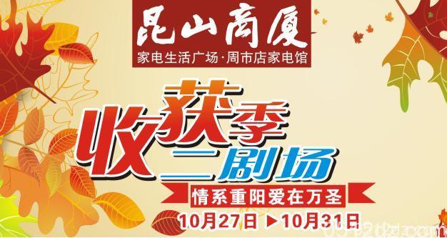 昆山商厦家电广场周市家电馆重阳节万圣节活动