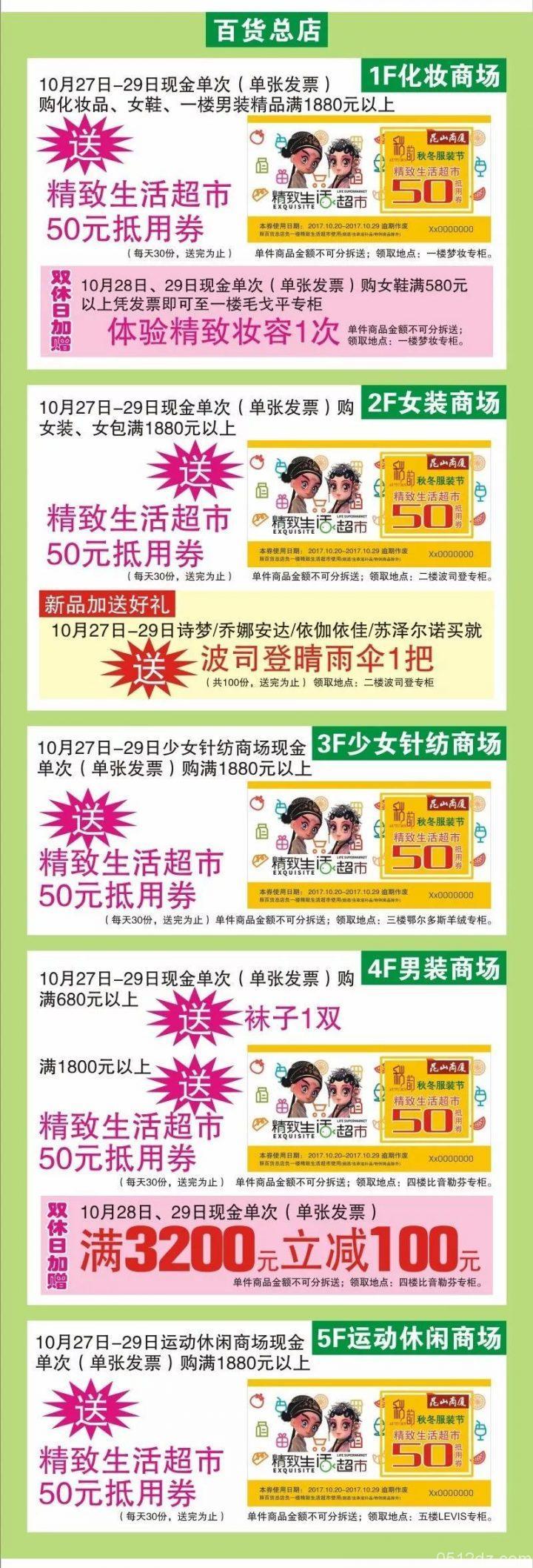 昆山商厦2017金秋重阳节打折优惠