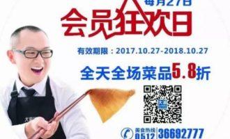 大渝火锅金鹰店每月27日直接5.8折优惠