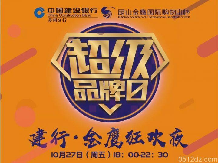 昆山金鹰10月27日-31日万圣扫货狂欢节