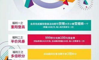 昆城广场本周重阳节万圣节活动及会员活动