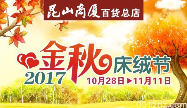 昆山商厦2017金秋床绒节