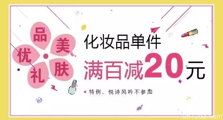 昆山百盛10月13日-22日优品购物节活动