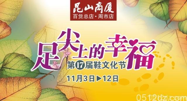 昆山商厦第17届鞋文化节