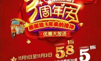 蓝象泰国餐厅 11月店庆钜惠