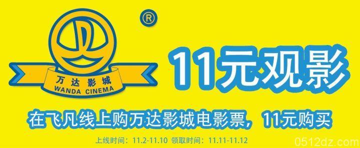 昆山万达广场11月最新打折活动