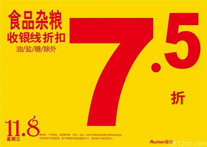 11月8日-9日昆山欧尚超市5折活动又来啦
