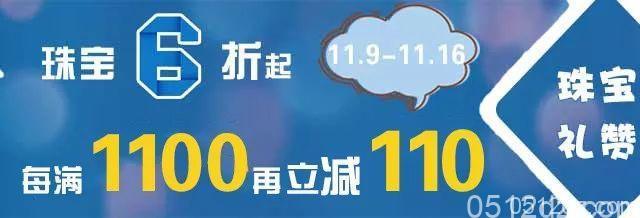 昆山百盛11月9日-19日六周年庆序幕