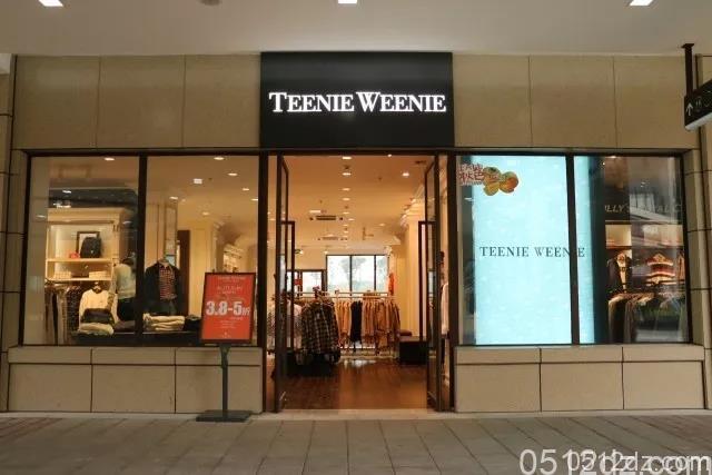 TeenieWeenie冬款2件折上8折,3件折上7折
