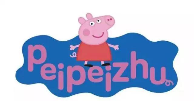 首创奥莱佩佩猪双十一活动